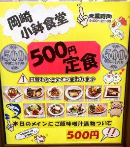 500円定食の看板リニューアル