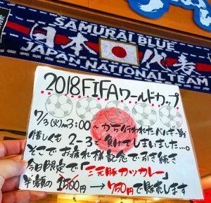 日本代表の皆さま🇯🇵お疲れ様でした🇯🇵