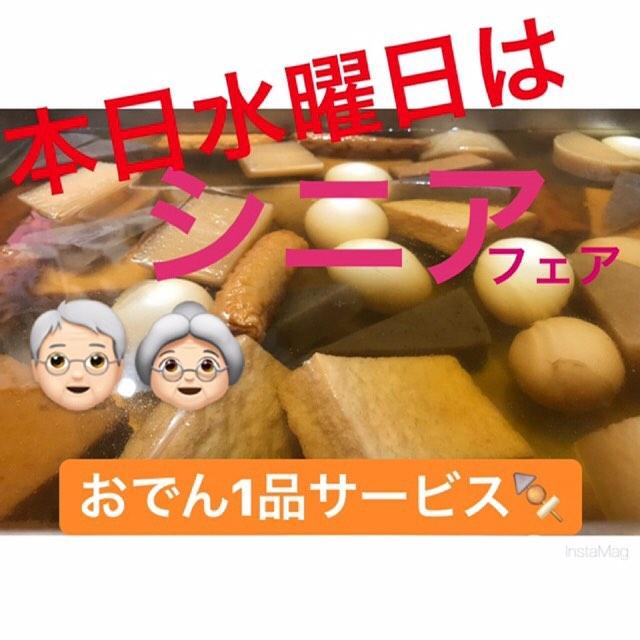岡崎小鉢食堂で曜日フェアを大好評開催しております!!