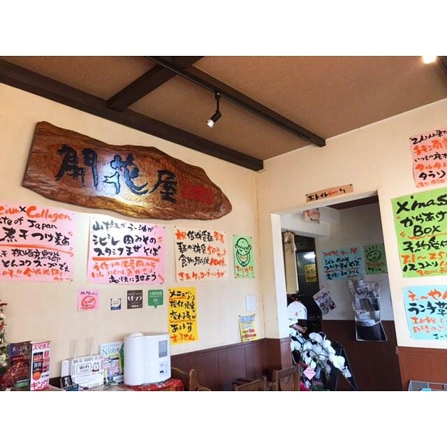 岡崎農場の姉妹店「開花屋楽麺荘」