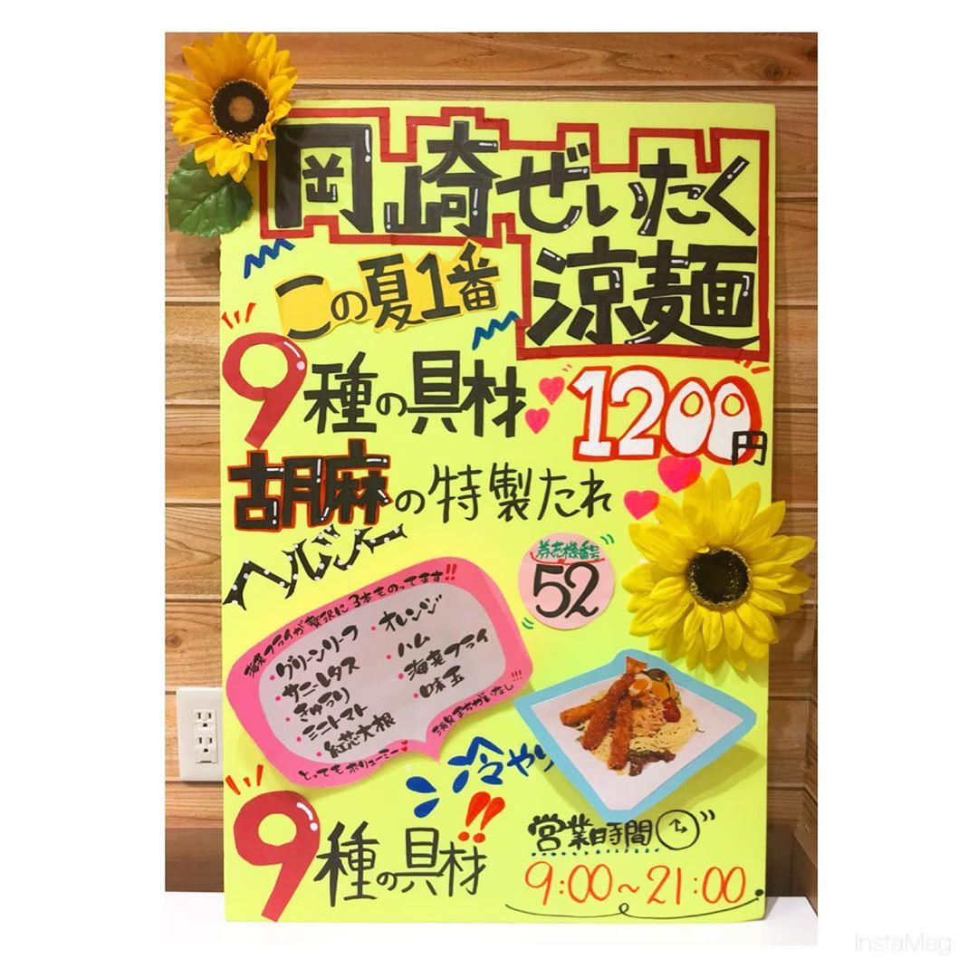 夏季限定メニュー!
