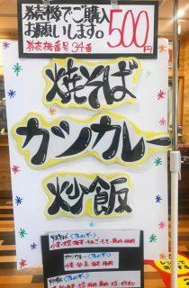どれも500円!!とってもお得!