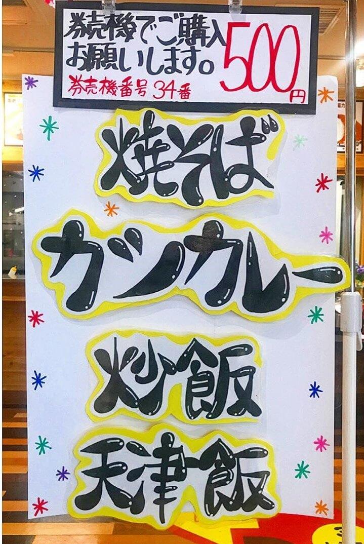 本日の限定弁当に天津飯登場‼️ どれも500円です✨ . 限定商品なのでお早めに☺️✌️ .