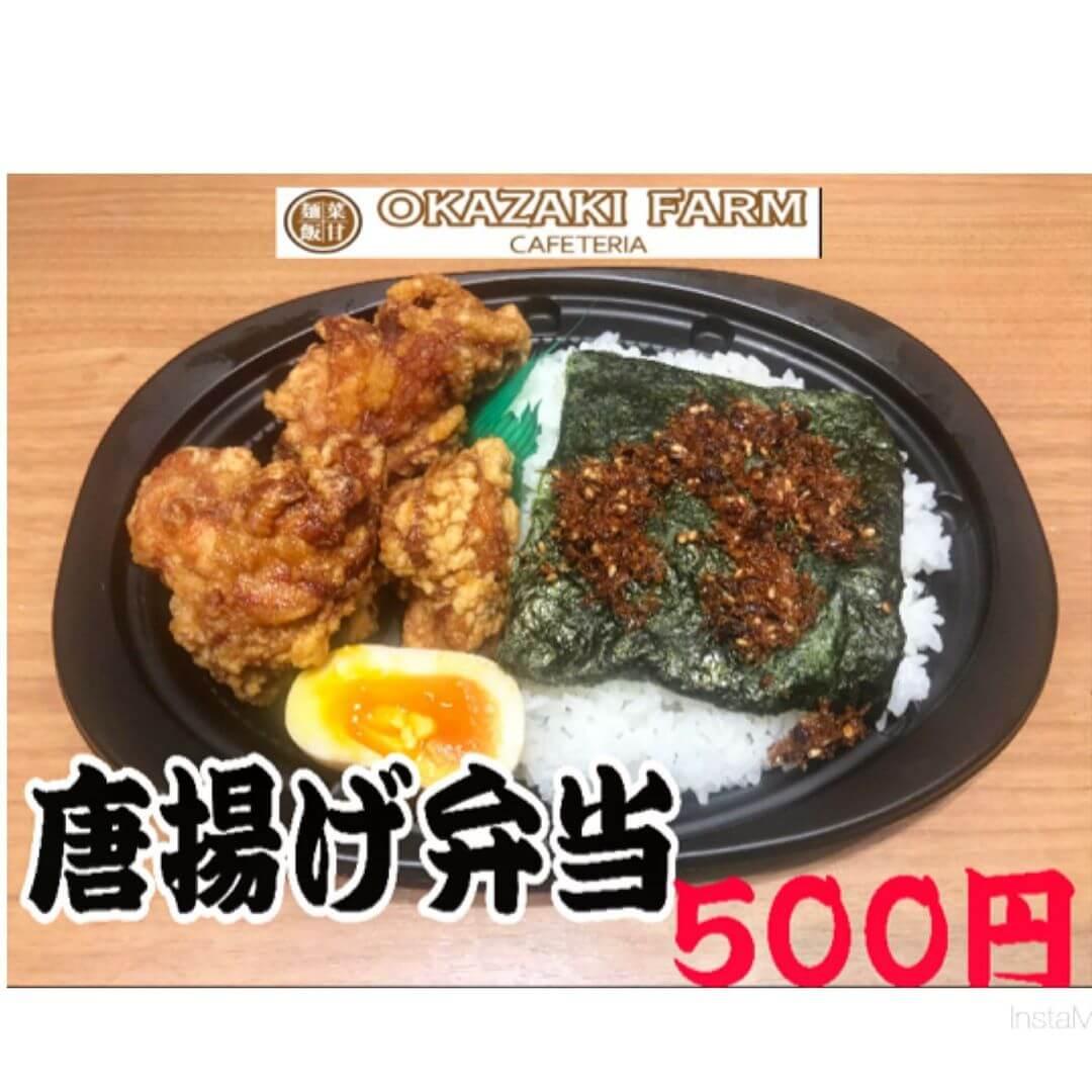 日替わり弁当に唐揚げ弁当登場!