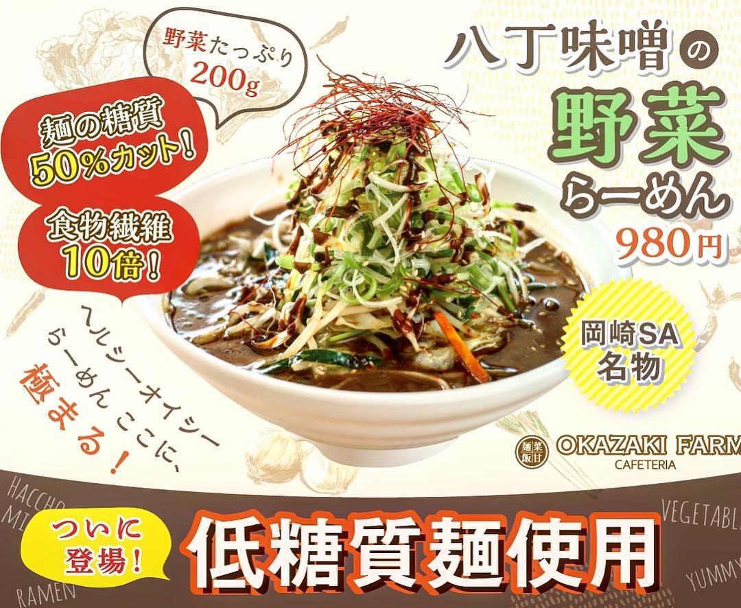 ついに岡崎農場に低糖質麺登場!!
