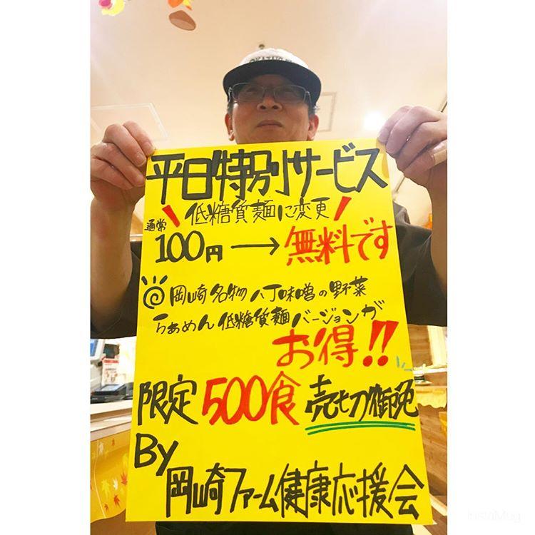 低糖質麺 限定販売!