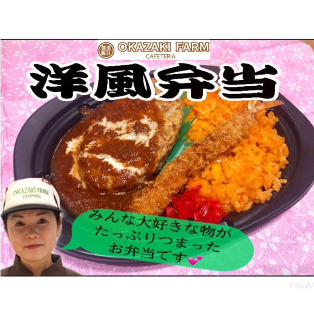 『洋風弁当』新登場!