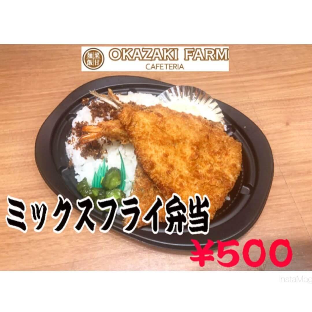 ミックスフライ弁当新登場!