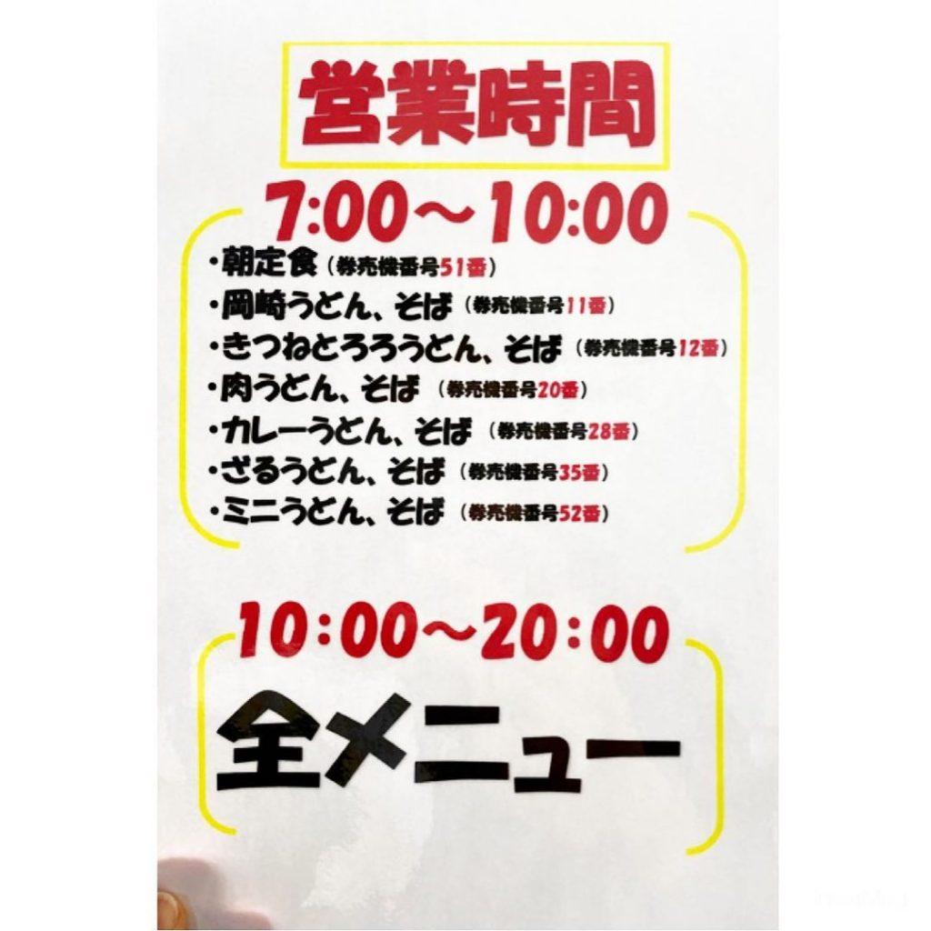 1/18日〜2月7日まで営業時間を7時〜20時までとさせていただきます。