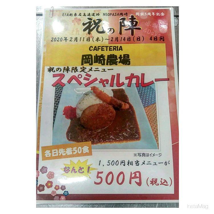 11日〜14日の4日間限定NEOPASA岡崎5周年記念スペシャルカレーを500円